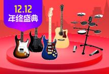12.12年终盛典,爆品乐器设备降价了