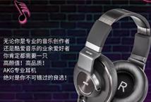 全新 AKG K553 MKII 专业封闭式监听耳机即将上市发售!