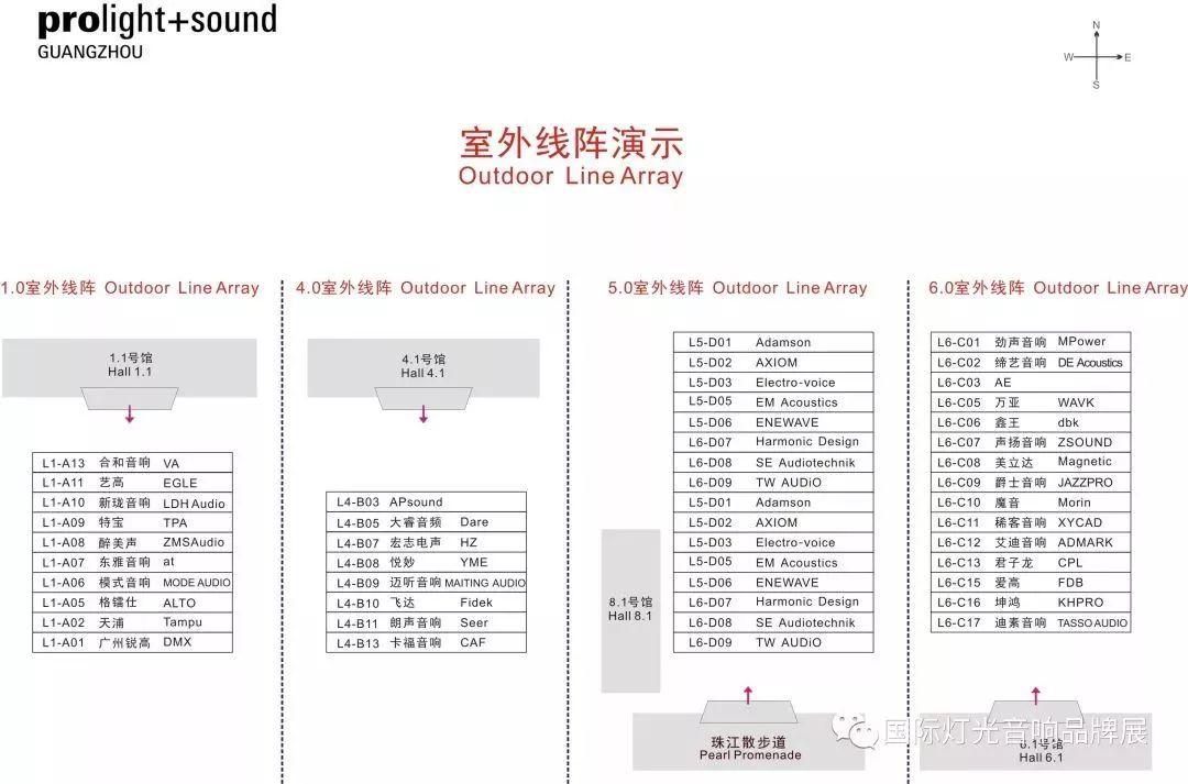 2019年广州国际灯光音响展展位图一览,助您高效观展