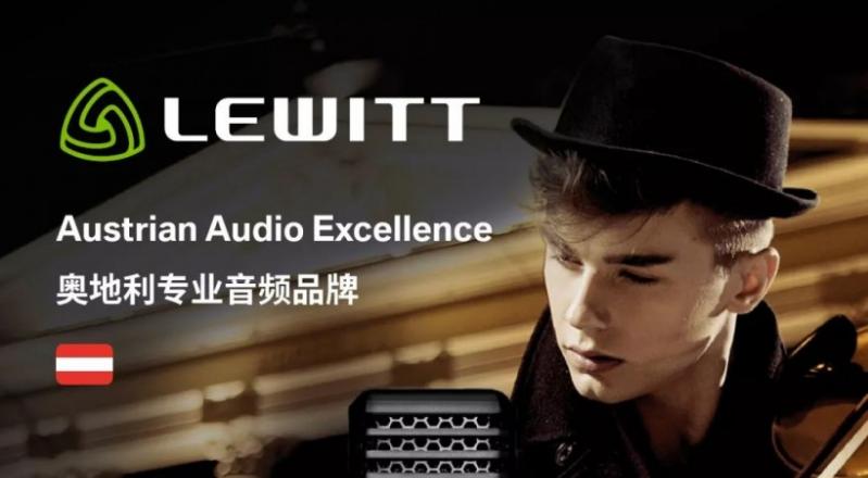 莱维特新品即将亮相 2019 广州国际灯光音响展