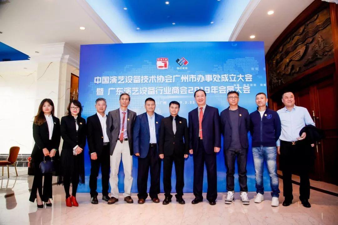 中国演艺设备技术协会广州市办事处成立大会暨广东演艺设备行业商会2019年会员大会在广州番禺科尔海悦酒店召开