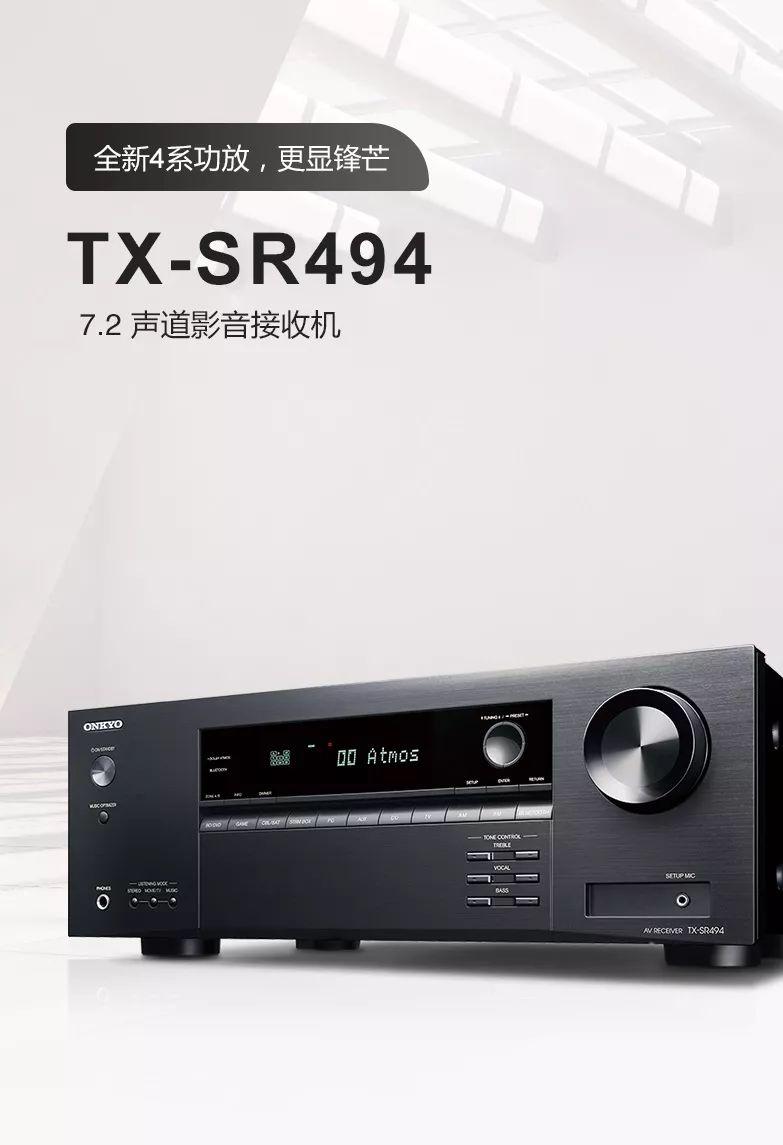 新品丨Onkyo安桥全新4系功放,更显锋芒:7.2声道影音接收机TX-SR494