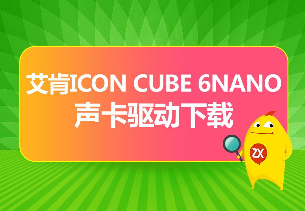 艾肯ICON Cube 6Nano官方版驱动免费下载,支持mac/win7/8/10系统