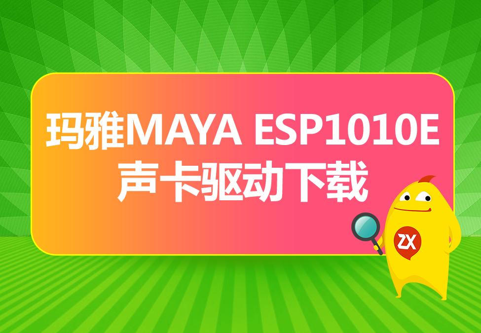 玛雅MAYA ESP1010e官方版驱动免费下载,支持win7/8/10系统