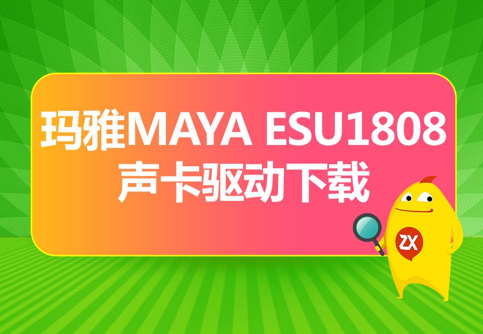 玛雅MAYA ESU1808官方版驱动免费下载,支持XP/win7/8/10系统