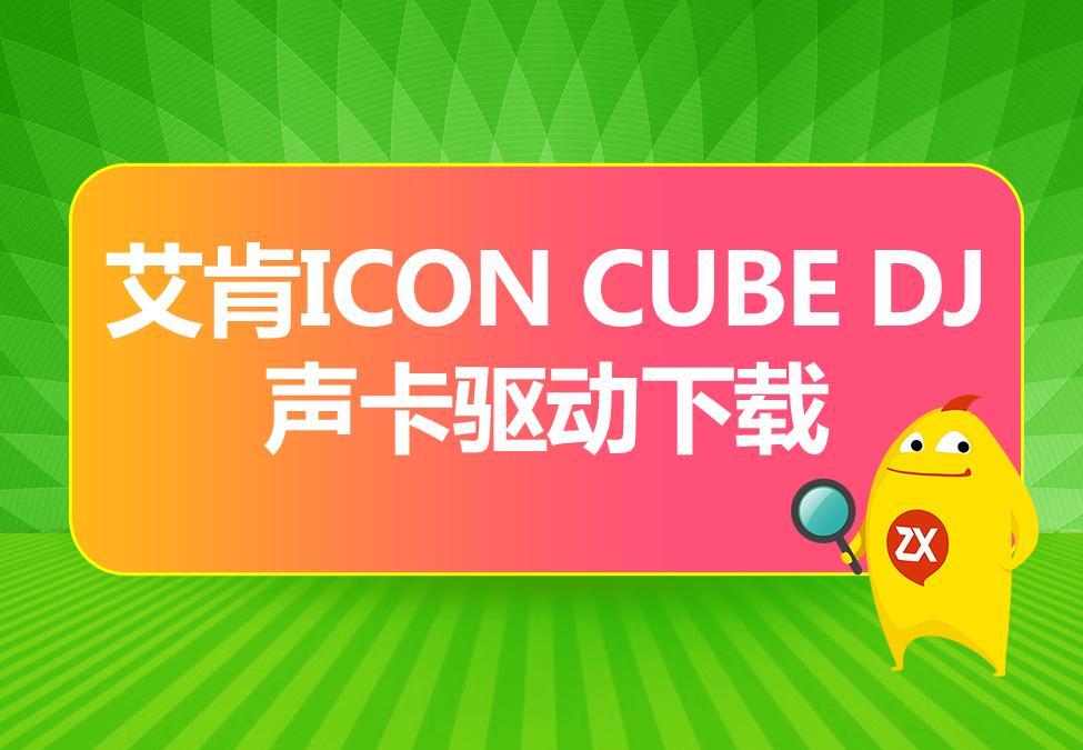 艾肯ICON Cube DJ官方版驱动免费下载,支持Mac、XP/win7/8/10系统