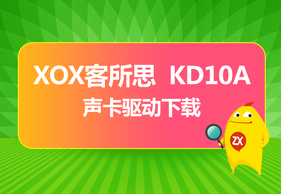XOX客所思KD10A 声卡驱动官方版免费下载