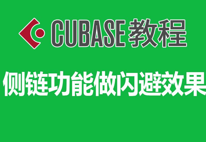 干货丨录音软件Cubase教程 侧链功能做闪避效果技巧教学