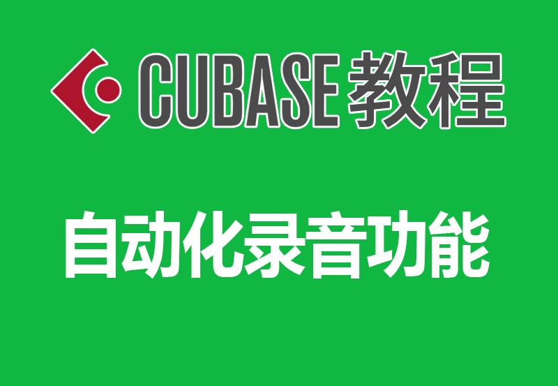 干货丨录音软件Cubase教程 自动化录音功能教学
