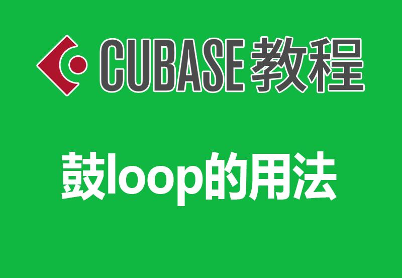 干货丨录音软件Cubase教程 鼓loop的用法教学