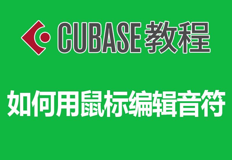 干货丨录音软件Cubase教程 用鼠标编辑音符教学