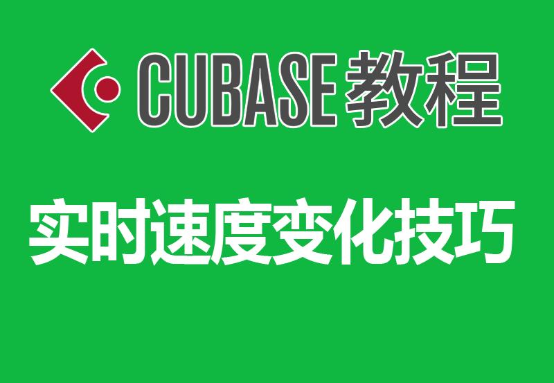 干货丨录音软件Cubase教程 实时速度变化技巧