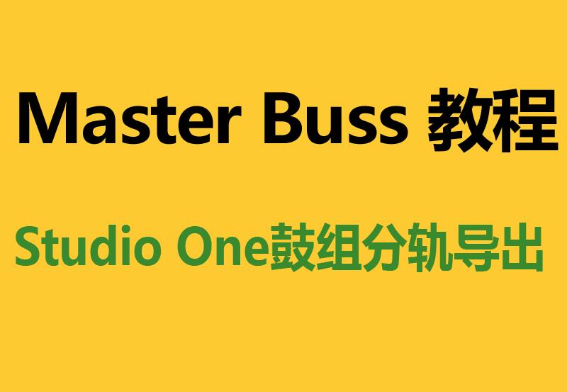 干货丨Master Buss教程 Studio One鼓组分轨导出