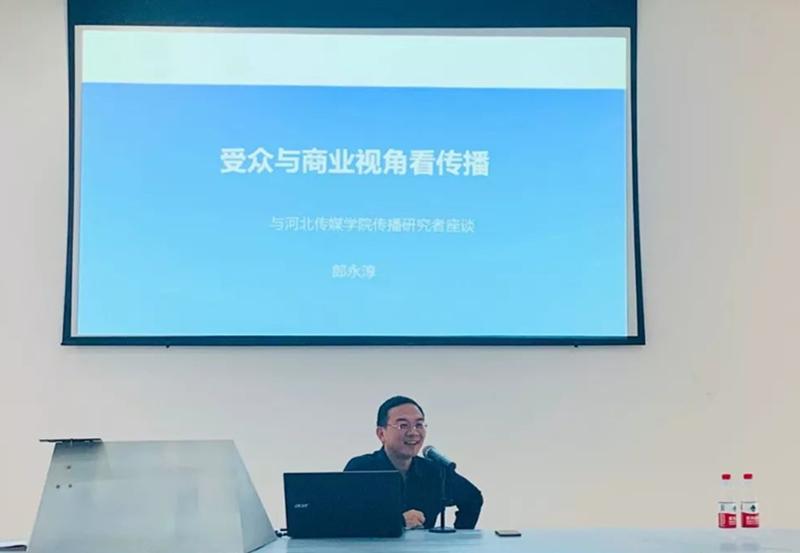郎永淳 受聘为河北传媒学院艺术硕士研究生导师、播音专业学科带头人