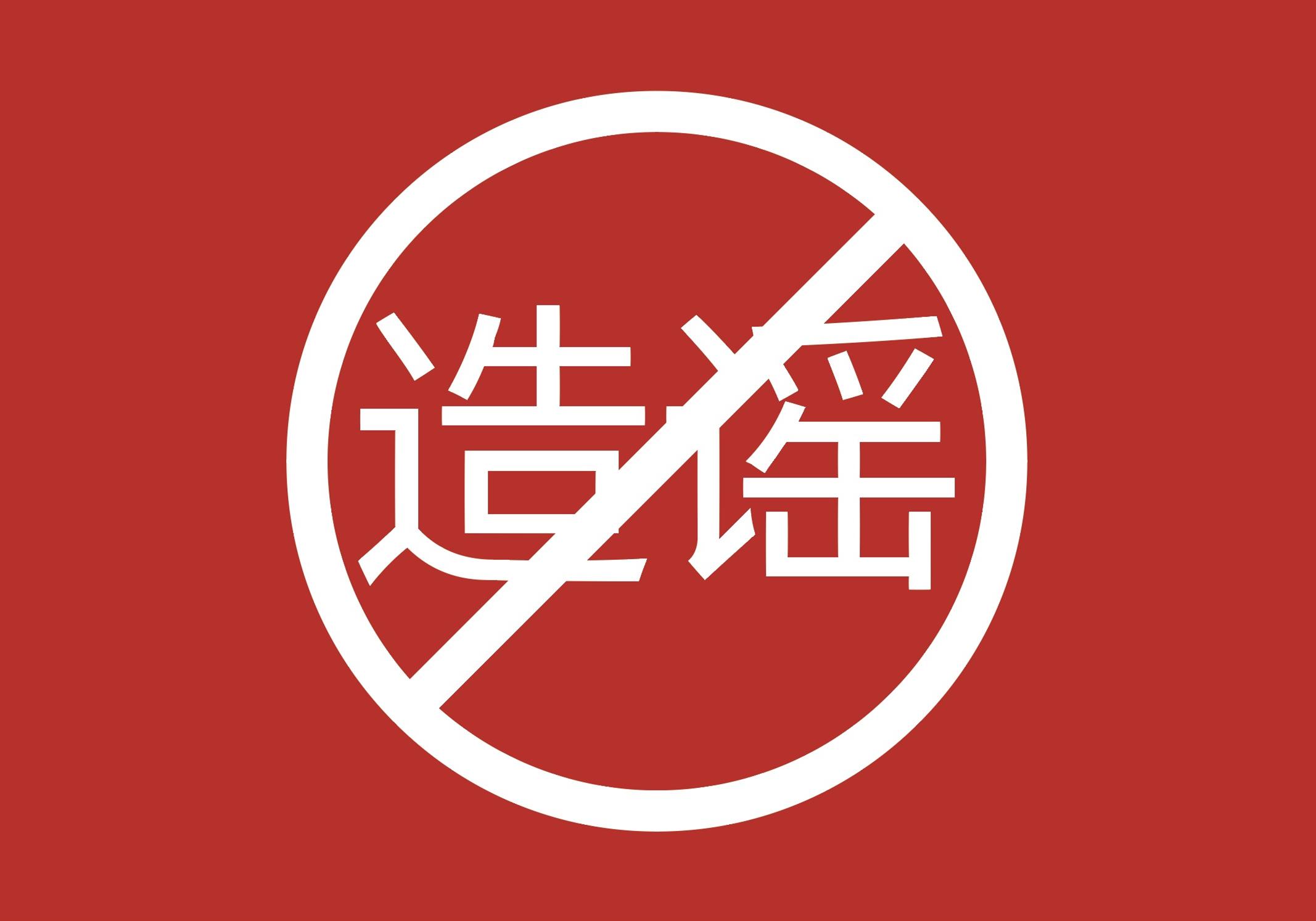 """中国行业演出协会:网传""""网络主播持证上岗""""信息不实"""