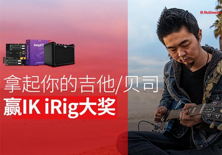IK-Multimedia 吉他接口视频征集活动