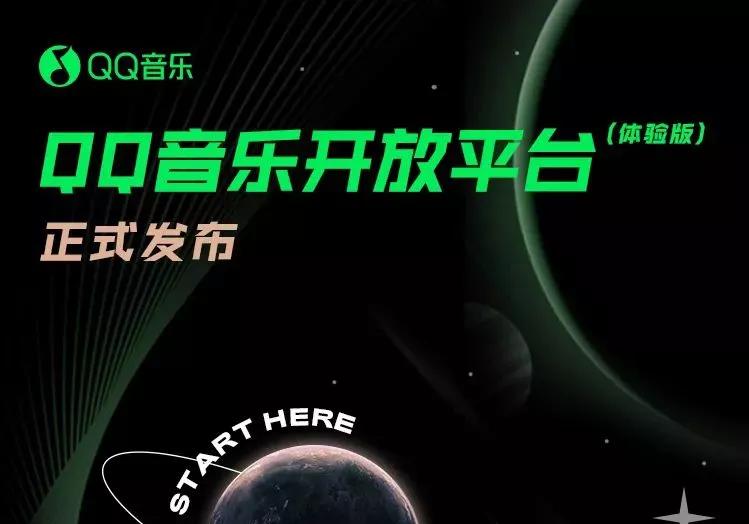 """QQ音乐开放平台,音乐人寻求发展的""""应许之地"""""""