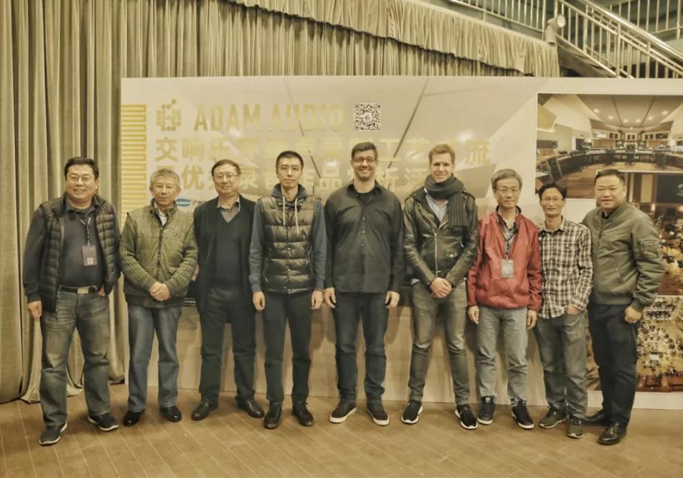 Adam Audio 亚当环绕声录音&音频技术分享会 出色落幕