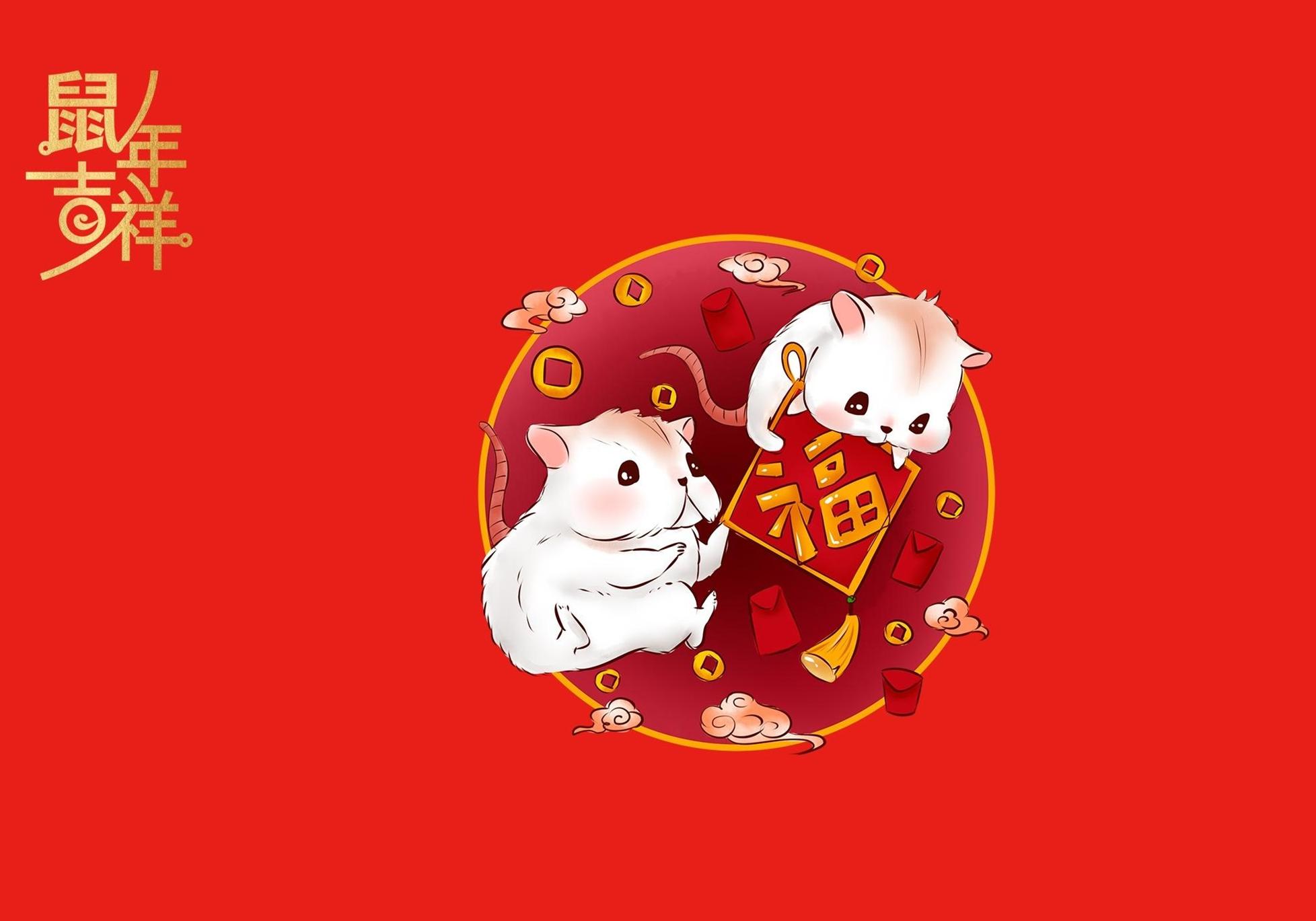 音平商城恭祝大家 新春快乐 鼠年大吉