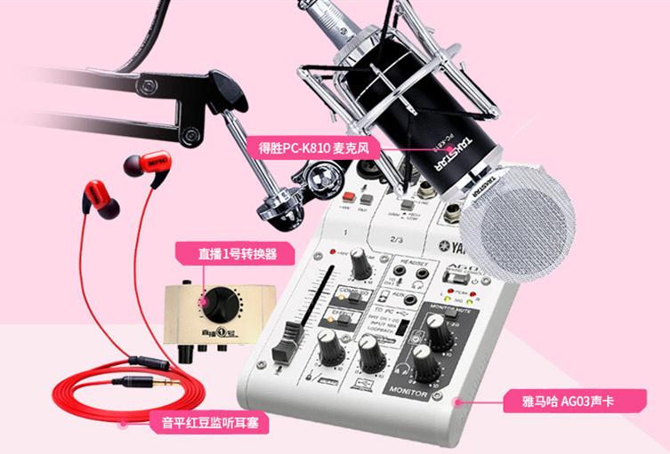 主播直播设备套装推荐(2500元以内)