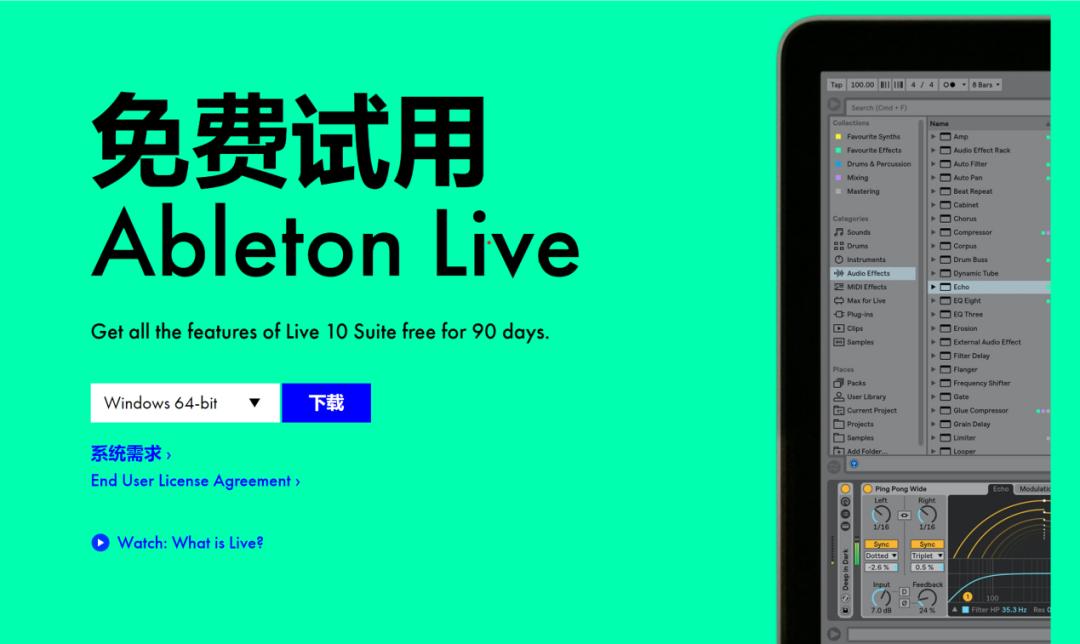 Ableton Live 10 Sutie 90天超长免费试用,还有更多福利!