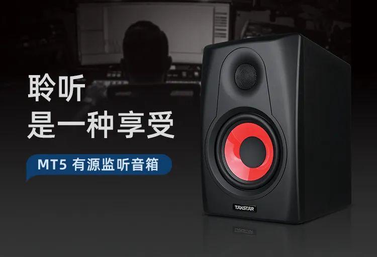 TAKSTAR得胜发布 MT5 有源监听音箱