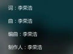李荣浩的歌,质量是不是真的在下降?