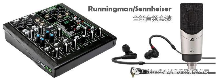 美奇调音台+森海塞尔MK4 全能音频套装评测