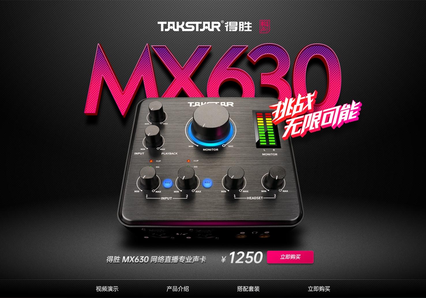 得胜MX630丨史上最全教程,使用操作及声卡调试方法