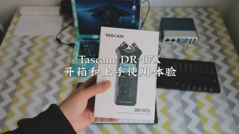 司鼓君评测:TASCAM DR-07X 开箱和上手使用体验
