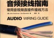 常用音视频连接件接线方法