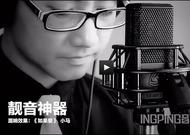 靓音神器 K歌录音套装效果视频