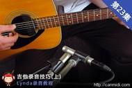 Lynda录音教程 第23集 原声吉他录音技巧