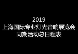 2019上海国际专业灯光音响展览会  同期活动总日程表