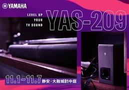 雅马哈家庭音响线下体验馆——上海站