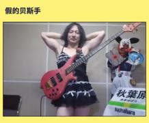 真的吉他手 vs 假的吉他手,真的贝斯手 vs 假的贝斯手