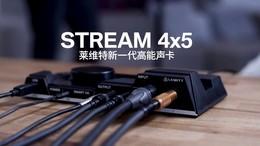 莱维特stream4*5怎样调试声卡好听?简单教学,5分钟学会!