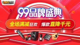 音平商城99品牌盛典开启,半折抢网红声卡!还送课程送耳机!