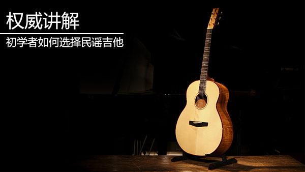 初学者买什么吉他,入门民谣吉他推荐
