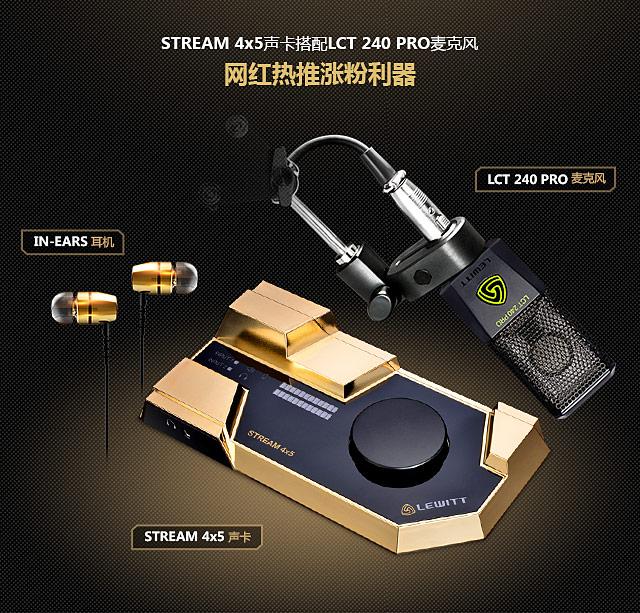 详解莱维特STREAM 4x5声卡搭配录音套装方案?